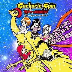 逆境ヒーロー♪Gacharic Spin
