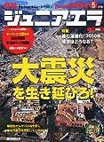 月刊 junior AERA (ジュニアエラ) 2011年 05月号 [雑誌] [雑誌] / 朝日新聞出版 (刊)