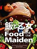 飯と乙女 Food and the Maiden