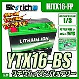 リチウムイオンバッテリー SKYRICH 互換 YUASA ユアサ YTX16-BS GTX16-BS FTH16-BS 【適合:ZEPHYR1100RS ゼファー1100RS VULCAN1500 Classic バルカン1500 イントルーダーLC】