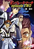 ガンパレード・マーチ episode TWO (電撃ゲーム文庫)