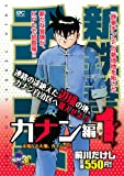 新鉄拳チンミ カナン編(1) (プラチナコミックス)