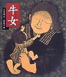 牛女 (日本の童話名作選)