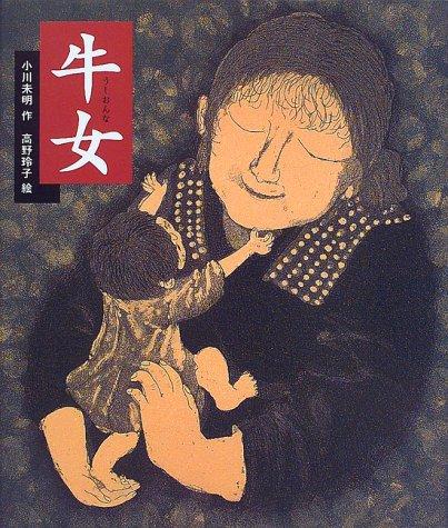 牛女 (日本の童話名作選)の詳細を見る