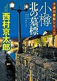 小樽 北の墓標 (小学館文庫)