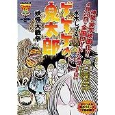 ゲゲゲの鬼太郎 妖怪大戦争 (Chuko コミック Lite)