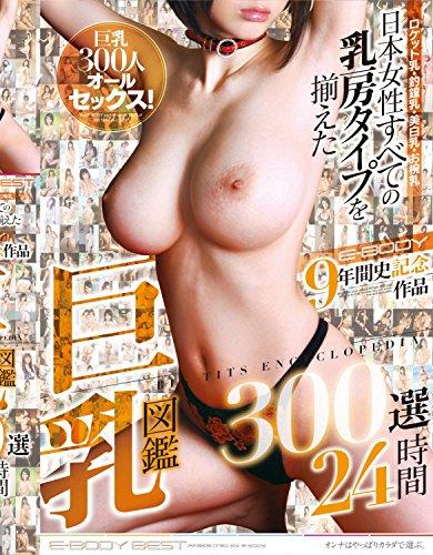 ロケット乳・釣鐘乳・美白乳・お椀乳 日本女性すべての乳房タイプを揃えた E-BO...