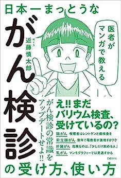 [近藤慎太郎]の医者がマンガで教える 日本一まっとうながん検診の受け方、使い方