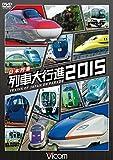 ビコム 列車大行進シリーズ 日本列島列車大行進2015[DVD]