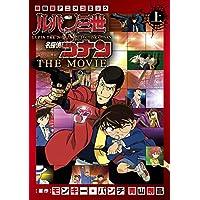 ルパン三世vs名探偵コナン THE MOVIE 上巻 (少年サンデーコミックススペシャル)