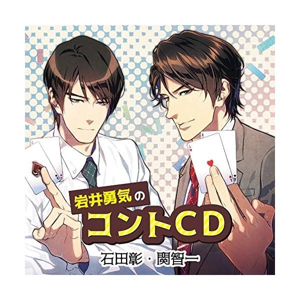 岩井勇気のコントCD(石田彰/関智一)の商品画像