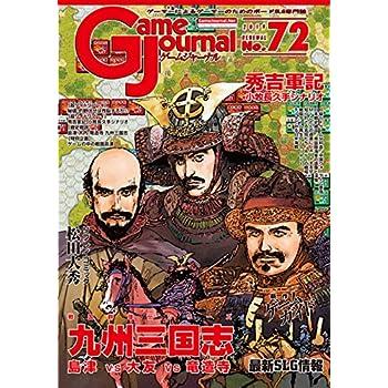 ゲームジャーナル72号 九州三国志
