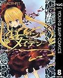 ローゼンメイデン 8 (ヤングジャンプコミックスDIGITAL)