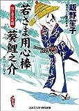 若さま用心棒 葵鯉之介 隠し砦の死闘 (コスミック時代文庫)