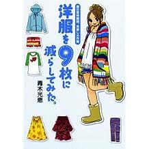 洋服を9枚に減らしてみた 服の賞味期限、見直し大作戦 (コミックエッセイ)