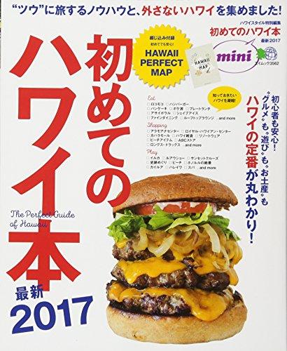 初めてのハワイ本最新2017 mini (エイムック 3562)の詳細を見る
