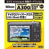 【アマゾンオリジナル】 ETSUMI 液晶保護フィルム デジタルカメラ液晶ガードフィルム Nikon COOLPIX A300/S3700/A100/A10専用 ETM-9119