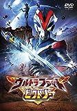 【Amazon.co.jp限定】ウルトラファイトビクトリー (特典リーフレットなし) [DVD] 画像