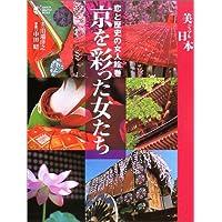 京を彩った女たち―恋と歴史の女人絵巻 (GAKKEN GRAPHIC BOOKS―美ジュアル日本)