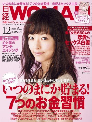 日経 WOMAN (ウーマン) 2012年 12月号 [雑誌]の詳細を見る