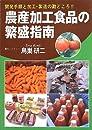農産加工食品の繁盛指南