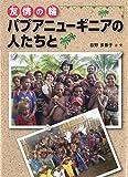 友情の輪 パプアニューギニアの人たちと (はじめてのノンフィクションシリーズ)
