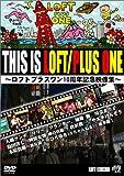 THIS IS LOFT/PLUS ONE~ロフトプラスワン10周年記念映像集~[DVD]