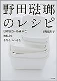 野田琺瑯のレシピ 琺瑯容器+冷蔵庫で、無駄なく、手早く、おいしく。 (文春e-book)