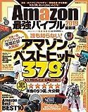 Amazon最強バイブル 2019 最新版 (100%ムックシリーズ)