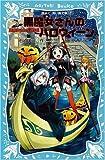 黒魔女さんのハロウィーン -黒魔女さんが通る!! PART7- (講談社青い鳥文庫)