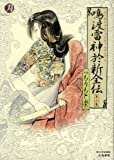 鳴渡雷神於新全伝 第2集 (時代劇漫画刃)