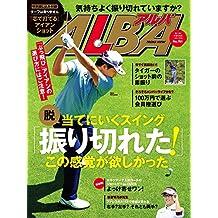 アルバトロス・ビュー No.761 [雑誌] ALBA