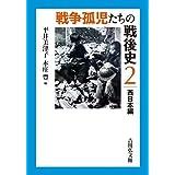 戦争孤児たちの戦後史2: 西日本編