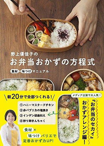 野上優佳子のお弁当おかずの方程式 - 食材×味つけマニュアル - (正しく暮らすシリーズ)の詳細を見る