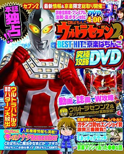 CRぱちんこウルトラセブン2&BEST HIT!!京楽ぱちんこ究極攻略DVD (GW MOOK 436)