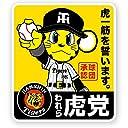 阪神タイガースグッズ われら虎党アイロンワッペン