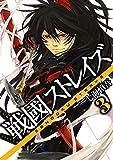 戦國ストレイズ 3巻 (デジタル版ガンガンウイングコミックス)