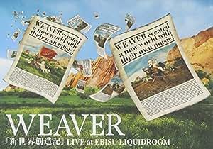 「新世界創造記」 LIVE at EBISU LIQUIDROOM [DVD]