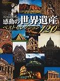 感動の世界遺産ベストセレクション120 (Gakken Mook)