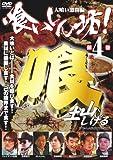 喰いしん坊! 第4巻 大喰い激闘篇[DVD]