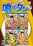 喰いタン 超合本版(2) (イブニングコミックス)