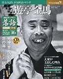 隔週刊 落語 昭和の名人 完結編 2011年 9/27号  [分冊百科]