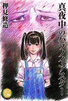 真夜中のパラノイアスター 太田MANGA SINGLES by [押見修造]