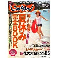 関西 じゃらん 2006年 08月号 [雑誌]