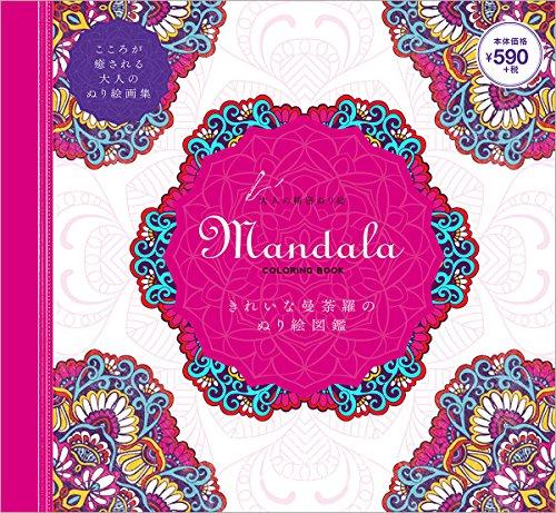 きれいな曼荼羅のぬり絵図鑑: 大人の精密ぬり絵 MANDALA COLORING BOOK (マルチメディア)の詳細を見る
