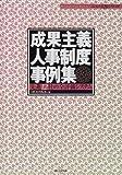 成果主義人事制度事例集―先進12社の全評価システム (ニュー人事シリーズ)