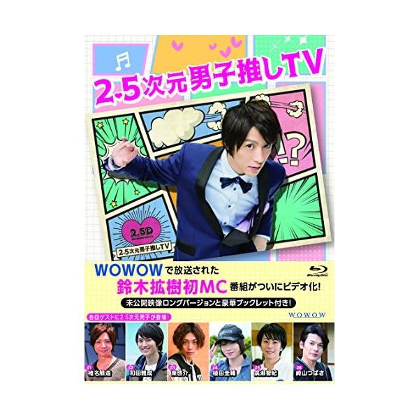 2.5次元男子推しTV Blu-ray BOXの商品画像