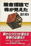 「鎌倉理論」で株が見えた (講談社ビジネス)
