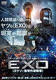 EXO<エクソ:地球外侵略者> [DVD]