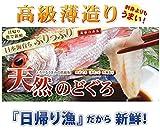 天然 のどぐろの薄造り1~2人前90g×1皿 島根大田鮮魚市場 ぷりっぷりの食感 刺身よりも旨い高級薄造りだから味わえる旨味 日帰り漁のうまみをご堪能ください